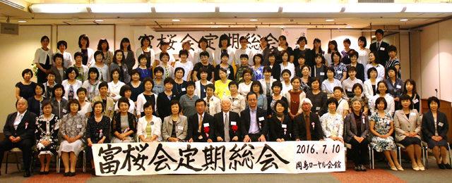 平成28年度総会・懇親会