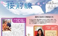 会報 桜前線vol.5