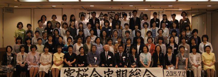 平成27年度 富桜会定期総会