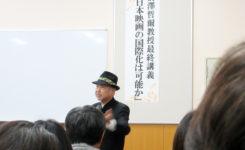 前澤先生 最終講義